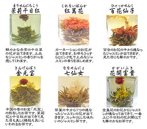 いろいろなお花が出てくるお茶…工芸茶