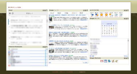 googleサイトで作ったホーム画面