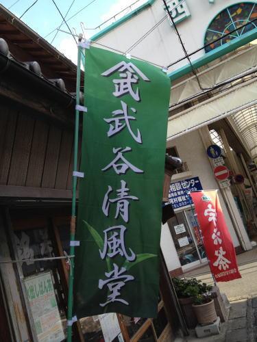 武谷清風堂店名のぼり