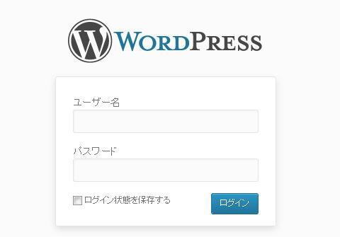 WordPressでビジネスサイト