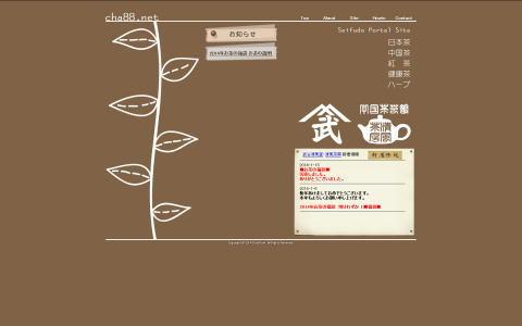 cha88.net リニューアル