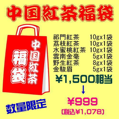 中国紅茶福袋