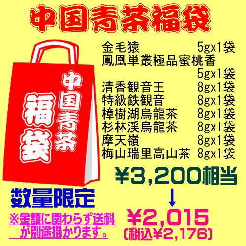 中国青茶福袋