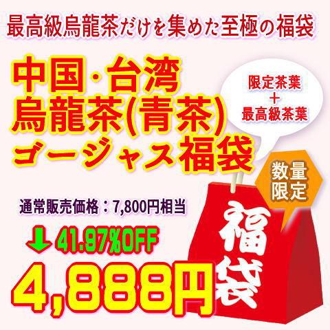 中国・台湾烏龍茶ゴージャス福袋