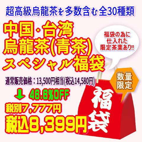 烏龍茶(青茶)スペシャル福袋