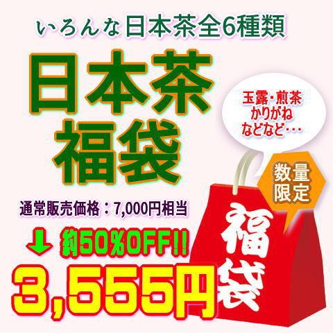 日本茶福袋