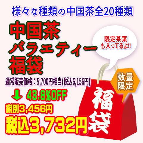 中国茶バラエティー福袋
