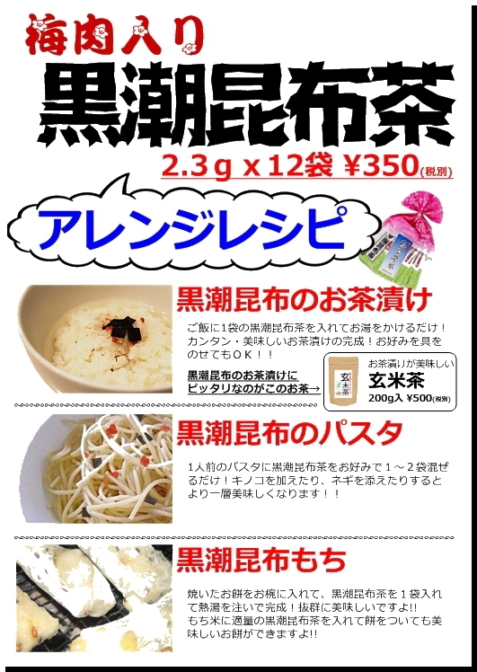 アレンジレシピ~黒潮昆布茶