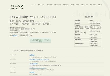 茶卸.com