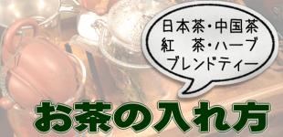 お茶の入れ方.com