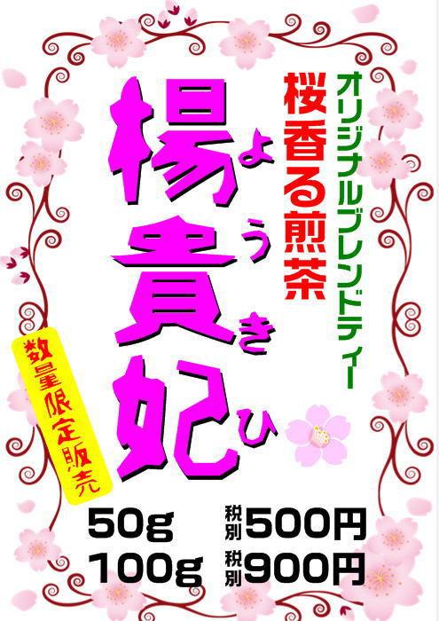 桜香る煎茶「楊貴妃」
