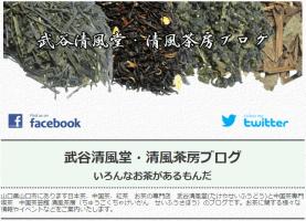 武谷清風堂・清風茶房ブログ