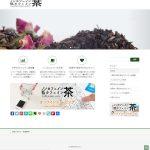 ノンカフェイン、低カフェインのお茶専門サイト