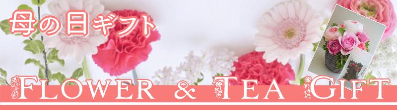 2018年母の日ギフト お花とお茶