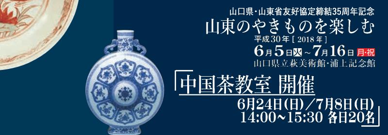 2018年 中国茶教室