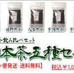 【送料無料】日本茶5種セット
