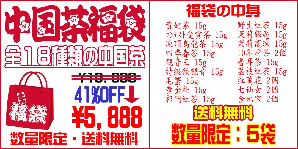 中国茶福袋2019年