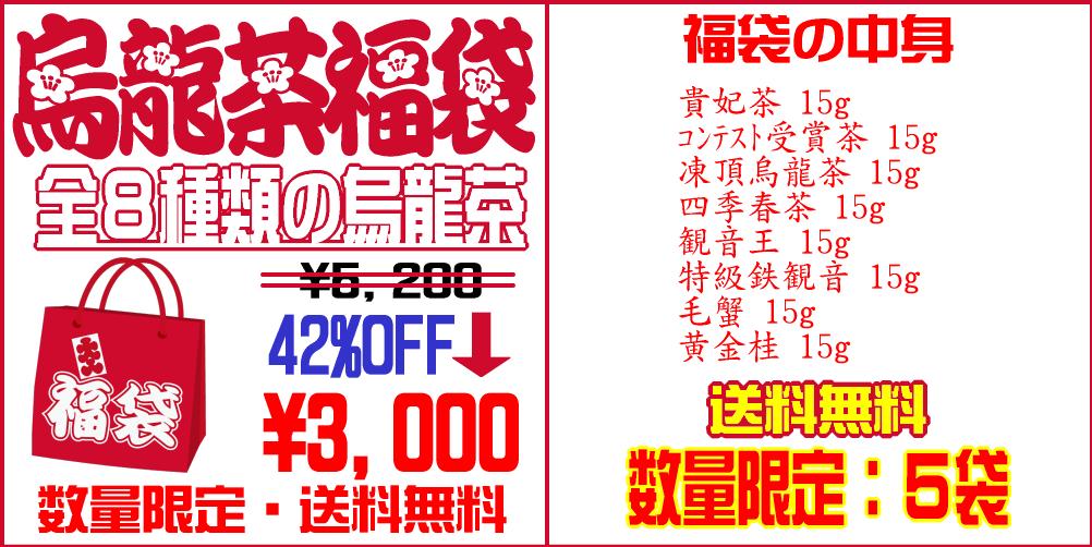 烏龍茶福袋2019年