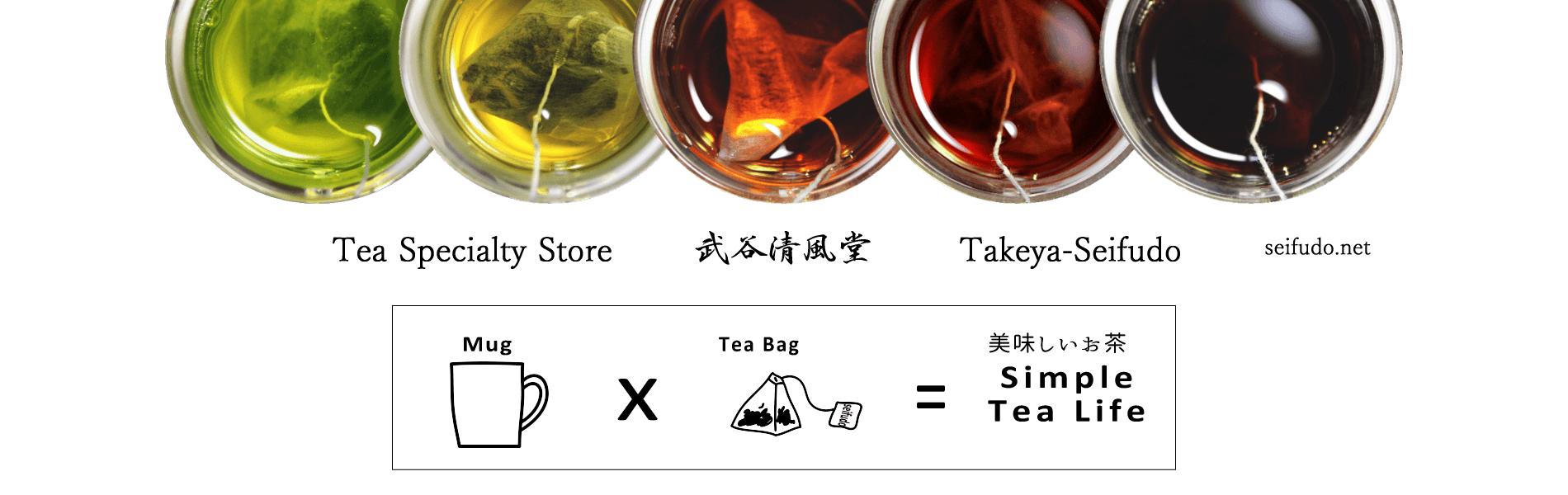 マグカップ+ティーバッグで本格的なお茶