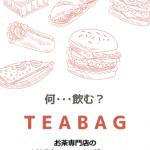 お茶専門店の本格ティーバッグ