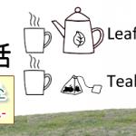 ノンカフェイン・低カフェインのお茶