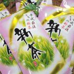 平成最後の新茶