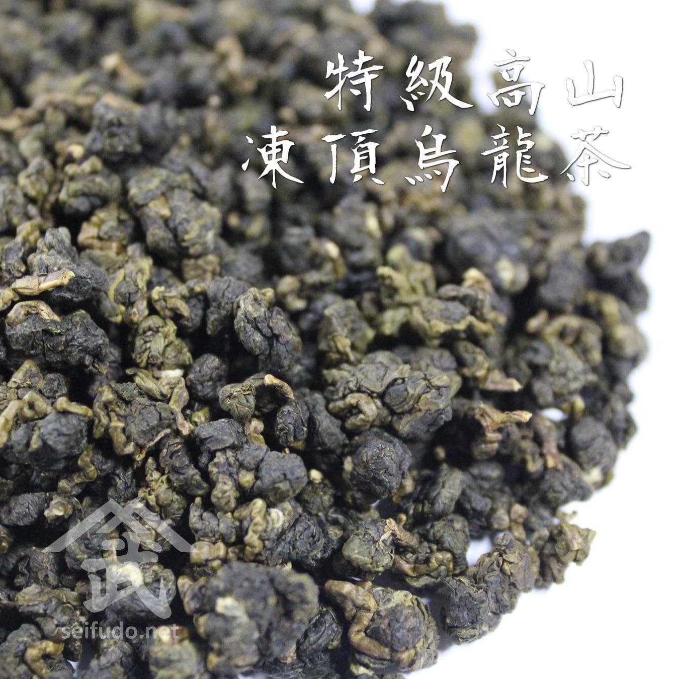 特級高山凍頂烏龍茶