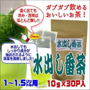 水出し番茶 糖尿病予防・ダイエット