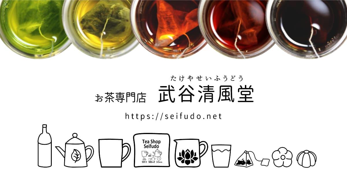 お茶専門店 武谷清風堂