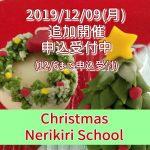 ねりきり教室 12月 クリスマス
