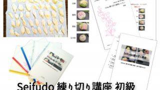 Seifudo 練り切り講座 開講!