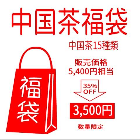 2020年 中国茶福袋