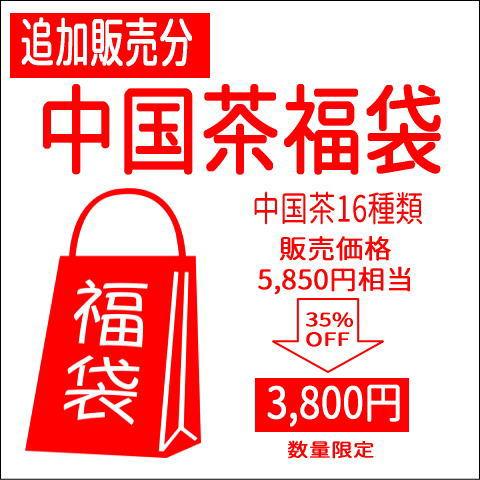 中国茶福袋 追加販売