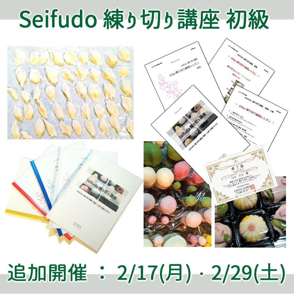 Seifudo 練り切り講座 初級
