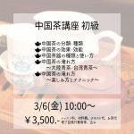Seifudo 中国茶講座 初級