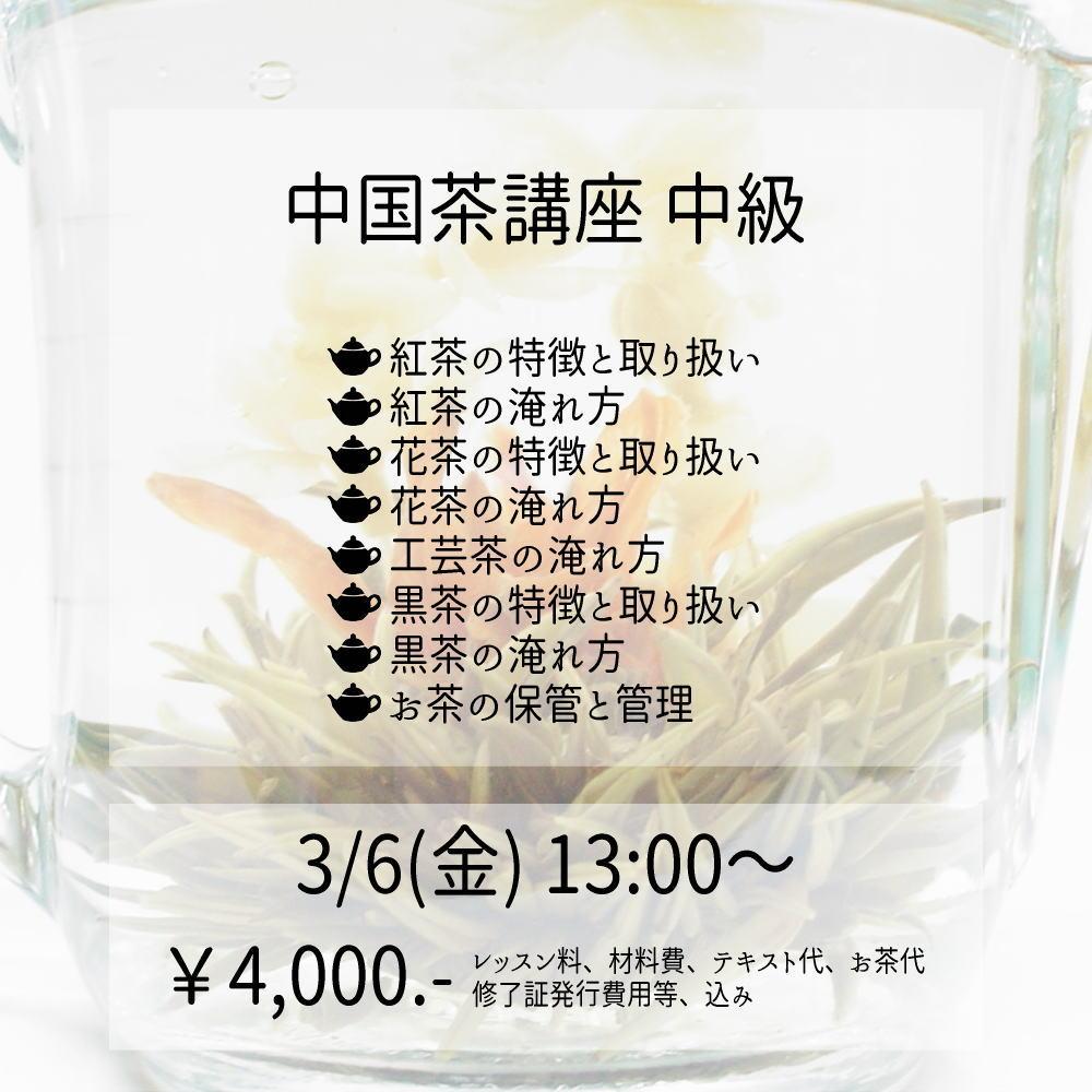 Seifudo 中国茶講座 中級