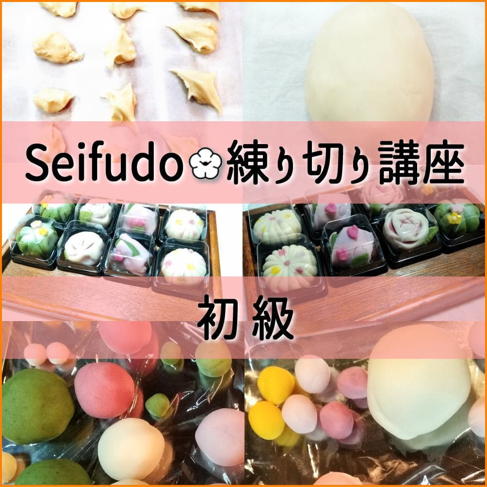 Seifudo練り切り講座、練り切り教室、練り切りレッスン