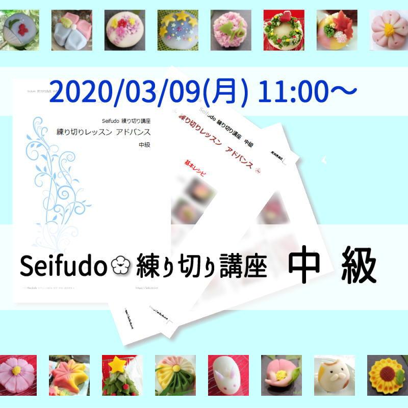 Seifudo 練り切り講座 中級