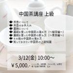 Seifudo 中国茶講座 上級