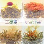 工芸茶、お湯を注ぐとお花が開く