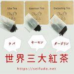 世界三大紅茶ティーバッグ