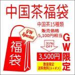 中国茶福袋、ゴールデンウイーク限定通販