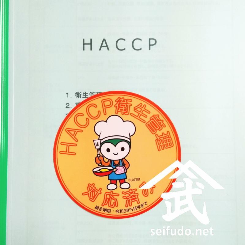 HACCPの考え方を取り入れた衛生管理に対応済