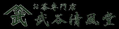 武谷清風堂