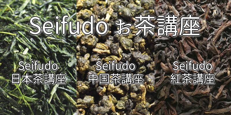 Seifudo お茶講座~日本茶講座、中国茶講座、紅茶講座