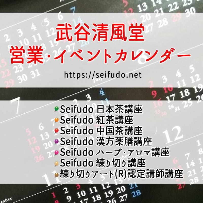 武谷清風堂営業・イベントカレンダー