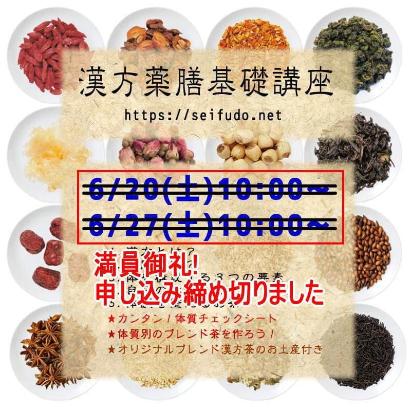 Seifudo 漢方薬膳講座 基礎