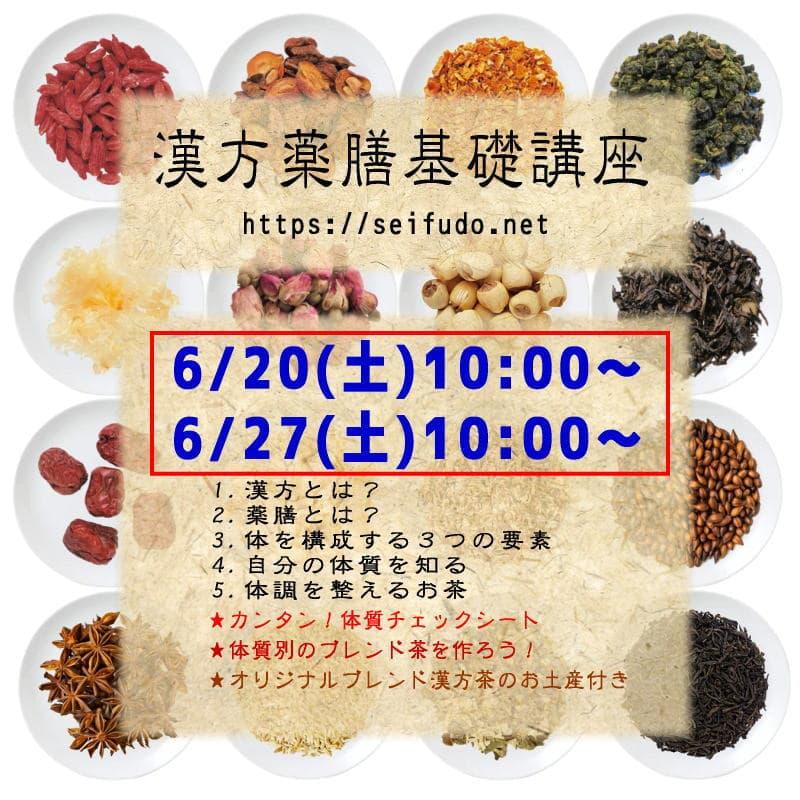 Seifudo 漢方薬膳講座