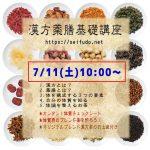 Seifudo 漢方薬膳講座 ワークショップ・教室