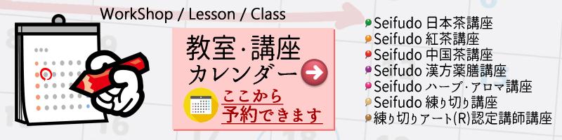 武谷清風堂 ワークショップ・教室・講座 カレンダー